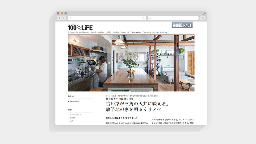 100%LIFEの記事画面