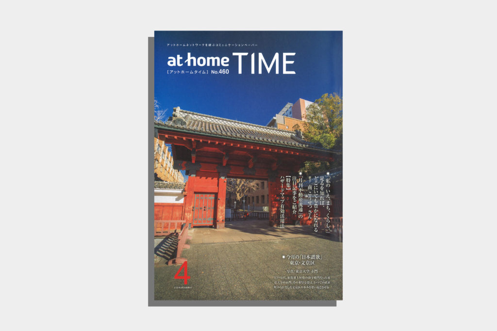 雑誌掲載 at home time